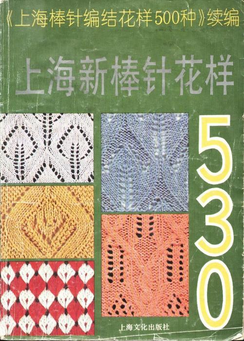 530 uzorov spicami (501x700, 194Kb)
