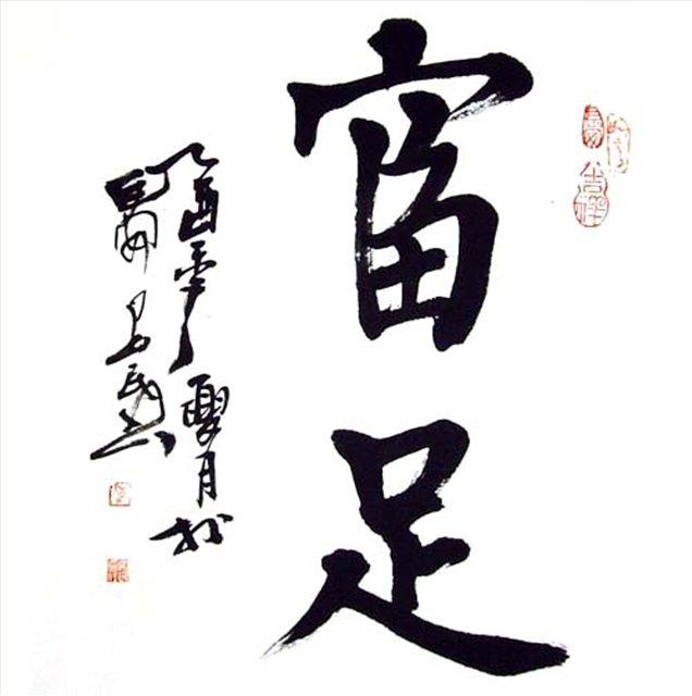 Изобилие (Abundance) - Китай традиционная живопись Гохуа фото.