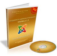 создание и администрирование сайтов на Joomla/3479580_Joomla_Kyrteev (200x196, 14Kb)