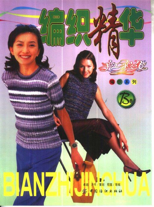 bianzhi junghua (520x700, 90Kb)