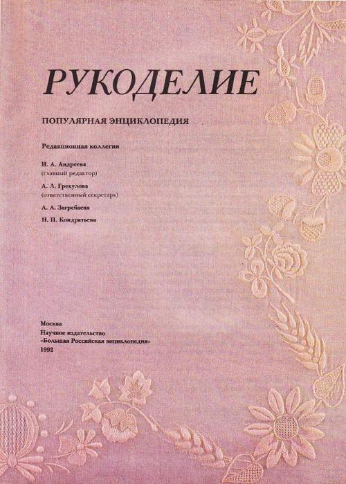 РУКОДЕЛИЕ_1 (500x700, 65Kb)