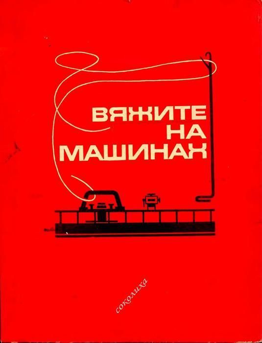 Раскутина Р., Маркина Е. Вяжите на машинах (1973) M_1 (535x700, 25Kb)