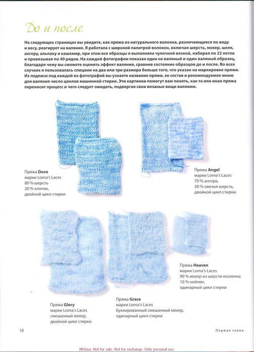 KnittingNeverFeltBetter_rus_0010 (504x700, 57Kb)