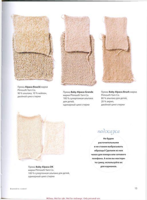 KnittingNeverFeltBetter_rus_0013 (514x700, 53Kb)