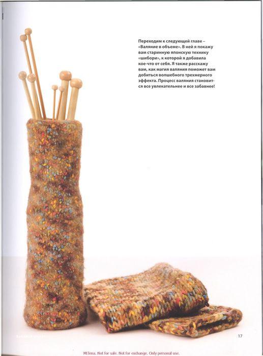 KnittingNeverFeltBetter_rus_0017 (517x700, 41Kb)