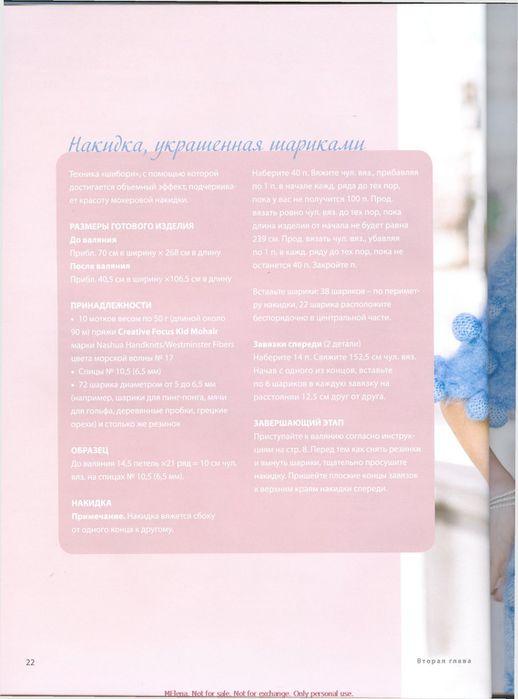 KnittingNeverFeltBetter_rus_0022 (518x700, 33Kb)