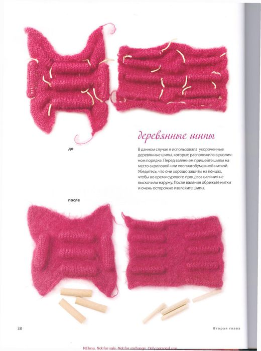 KnittingNeverFeltBetter_rus_0038 (520x700, 46Kb)