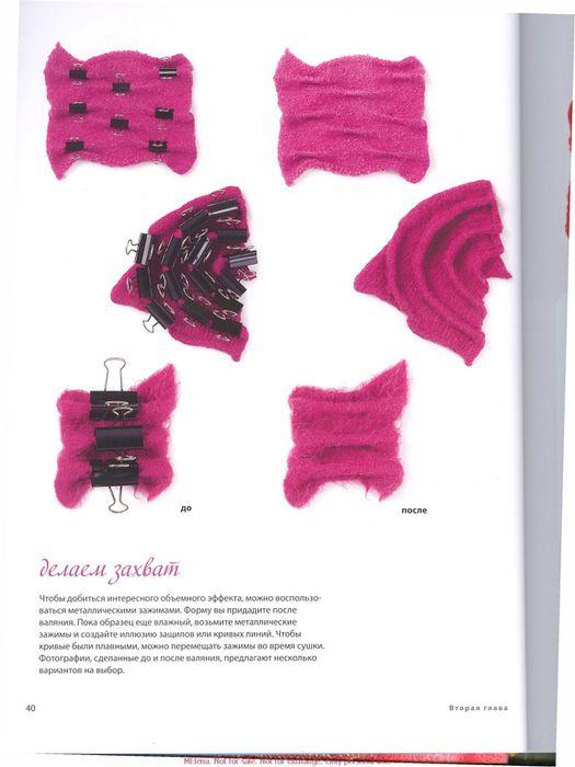 KnittingNeverFeltBetter_rus_0040 (525x700, 43Kb)
