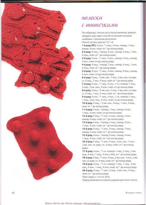 KnittingNeverFeltBetter_rus_0042 (496x700, 69Kb)