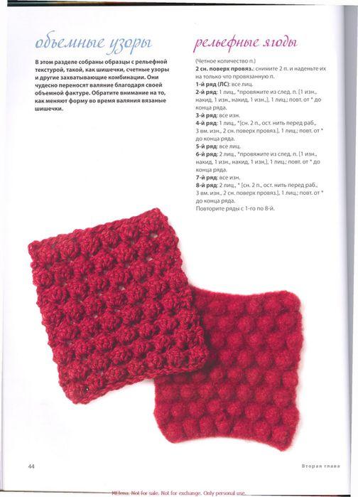 KnittingNeverFeltBetter_rus_0044 (504x700, 50Kb)
