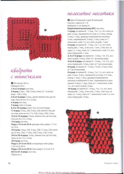 KnittingNeverFeltBetter_rus_0046 (501x700, 65Kb)