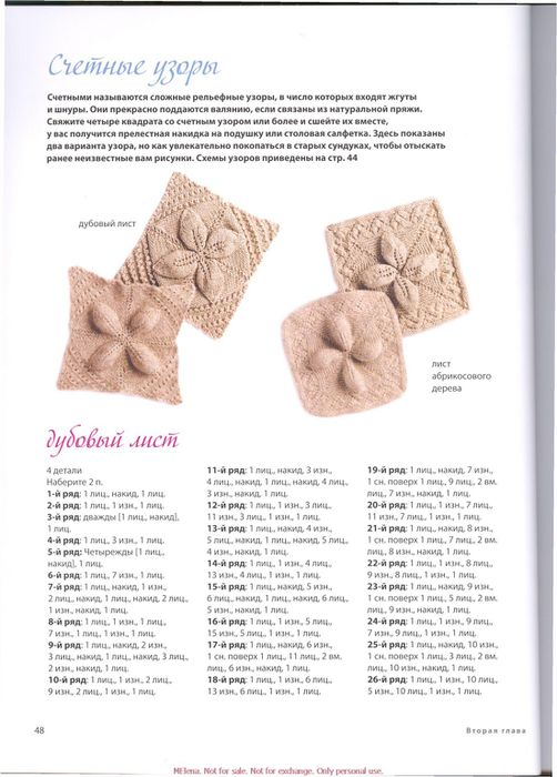 KnittingNeverFeltBetter_rus_0048 (502x700, 64Kb)