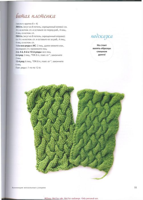 KnittingNeverFeltBetter_rus_0055 (502x700, 53Kb)
