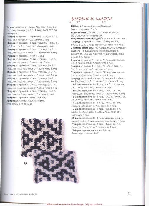 KnittingNeverFeltBetter_rus_0057 (506x700, 65Kb)