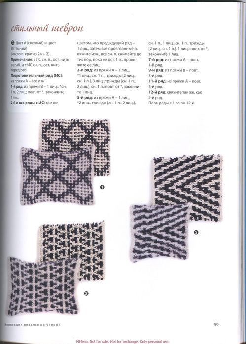 KnittingNeverFeltBetter_rus_0059 (499x700, 62Kb)