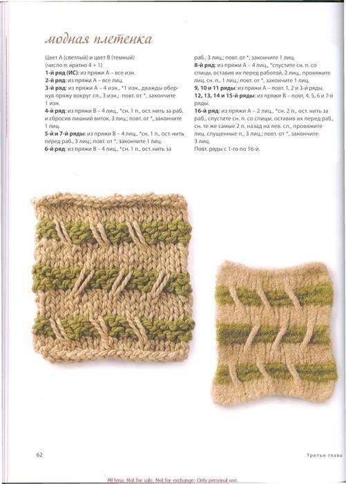 KnittingNeverFeltBetter_rus_0062 (501x700, 55Kb)
