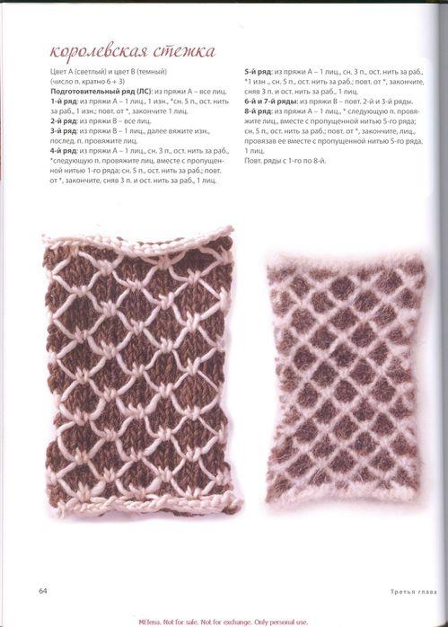 KnittingNeverFeltBetter_rus_0064 (499x700, 57Kb)
