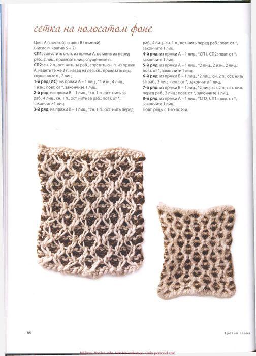KnittingNeverFeltBetter_rus_0066 (504x700, 57Kb)