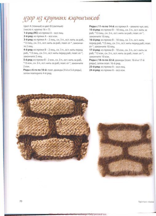 KnittingNeverFeltBetter_rus_0070 (507x700, 54Kb)