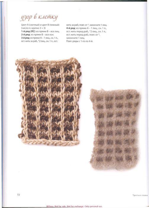 KnittingNeverFeltBetter_rus_0072 (503x700, 47Kb)