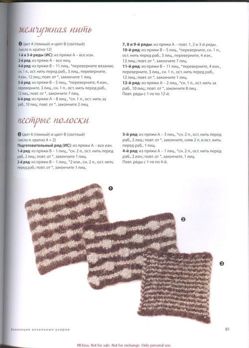 KnittingNeverFeltBetter_rus_0081 (499x700, 55Kb)