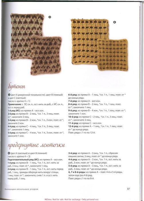 KnittingNeverFeltBetter_rus_0087 (502x700, 65Kb)