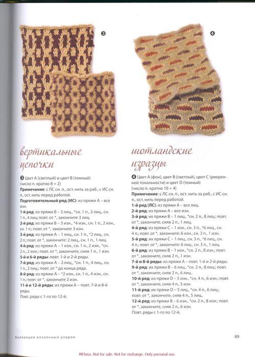 KnittingNeverFeltBetter_rus_0089 (499x700, 62Kb)