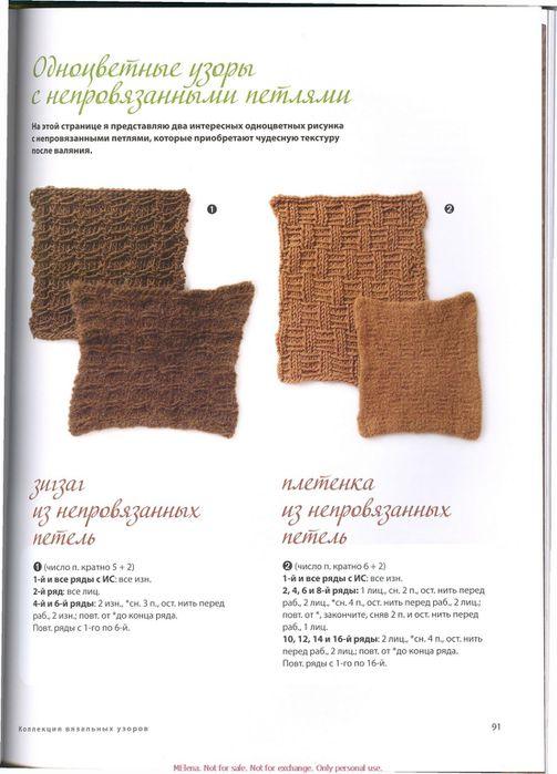 KnittingNeverFeltBetter_rus_0091 (503x700, 55Kb)