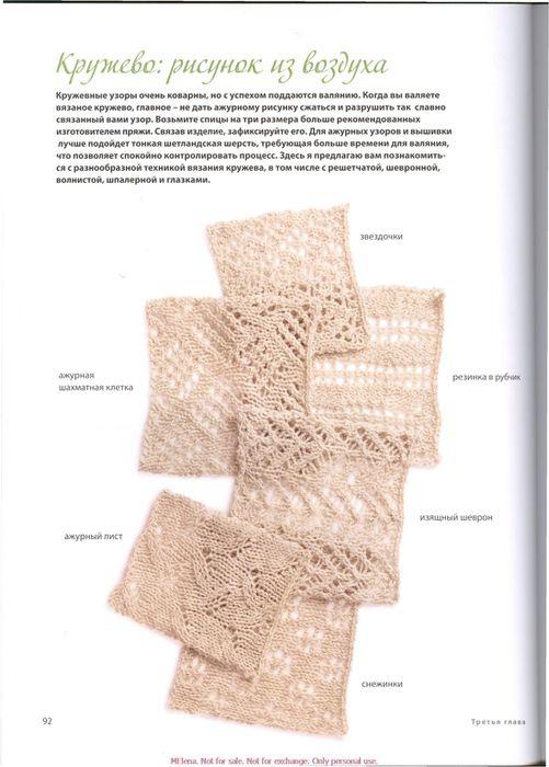 KnittingNeverFeltBetter_rus_0092 (501x700, 55Kb)