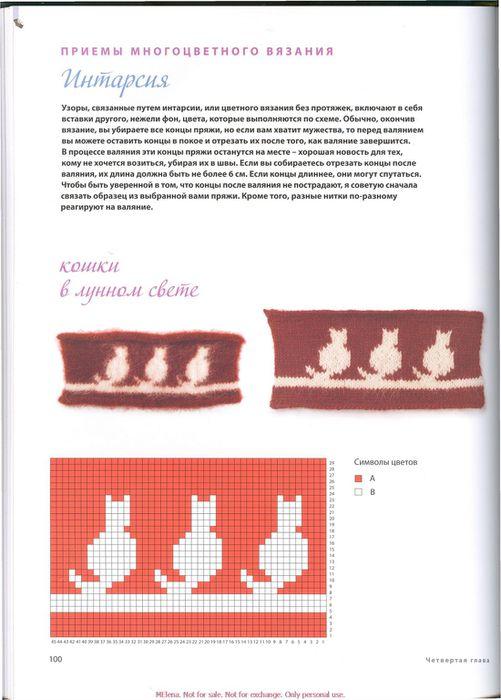 KnittingNeverFeltBetter_rus_0100 (501x700, 55Kb)