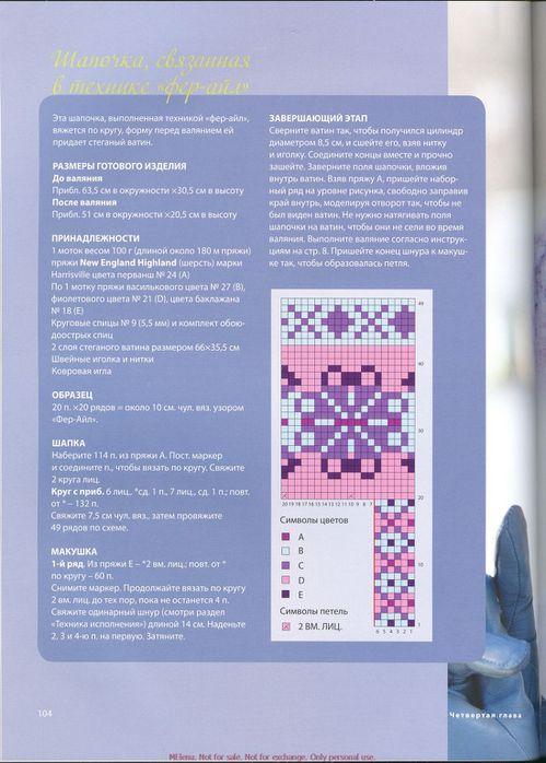 KnittingNeverFeltBetter_rus_0104 (499x700, 60Kb)
