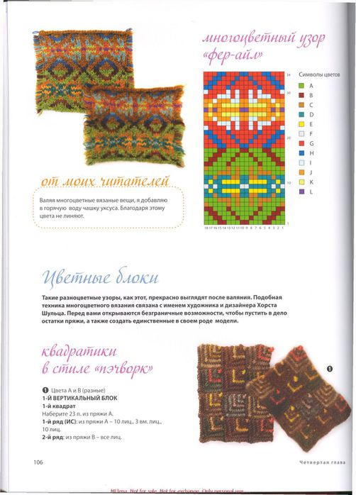 KnittingNeverFeltBetter_rus_0106 (502x700, 60Kb)