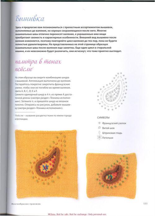 KnittingNeverFeltBetter_rus_0111 (500x700, 52Kb)