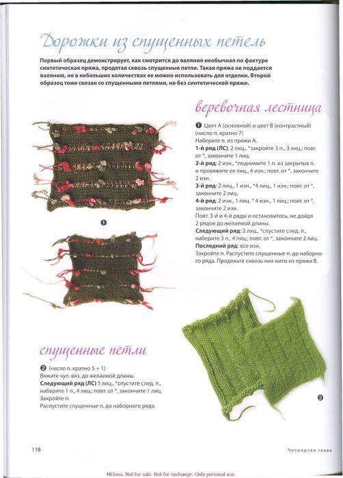 KnittingNeverFeltBetter_rus_0118 (502x700, 59Kb)