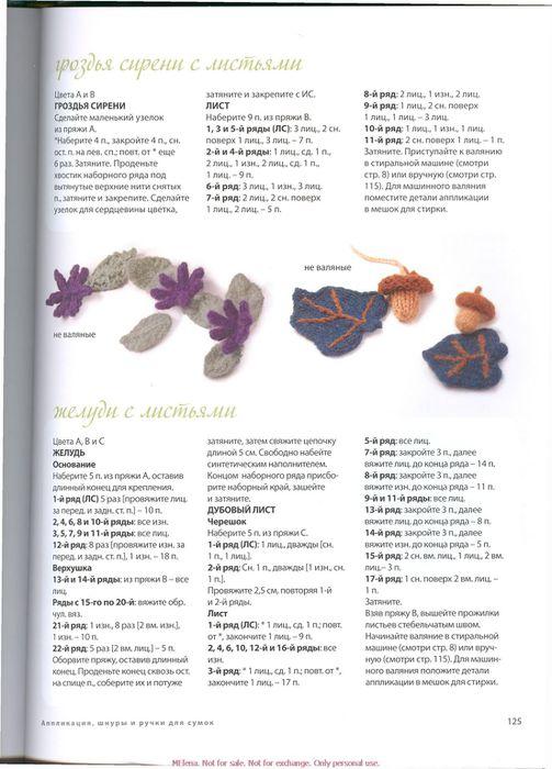 KnittingNeverFeltBetter_rus_0125 (503x700, 63Kb)