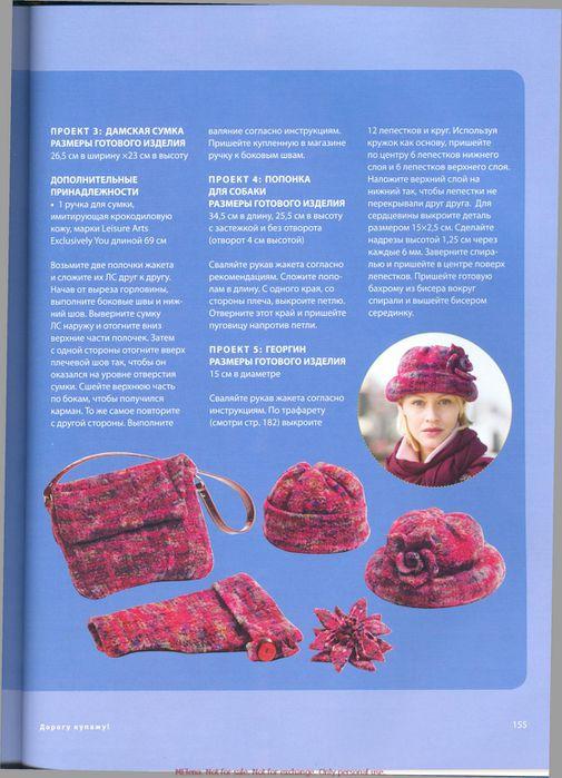 KnittingNeverFeltBetter_rus_0155 (505x700, 66Kb)