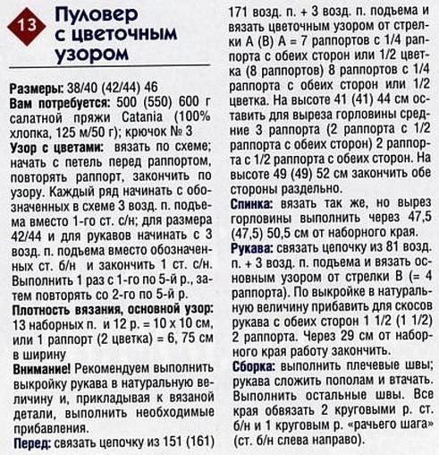 pulov-zvet1 (491x508, 169Kb)