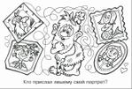 Превью Sekretnie_raskraski._Putaniza_page_0005 (700x472, 324Kb)