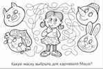 Превью Sekretnie_raskraski._Putaniza_page_0007 (700x469, 269Kb)