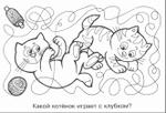 Превью Sekretnie_raskraski._Putaniza_page_0009 (700x476, 246Kb)
