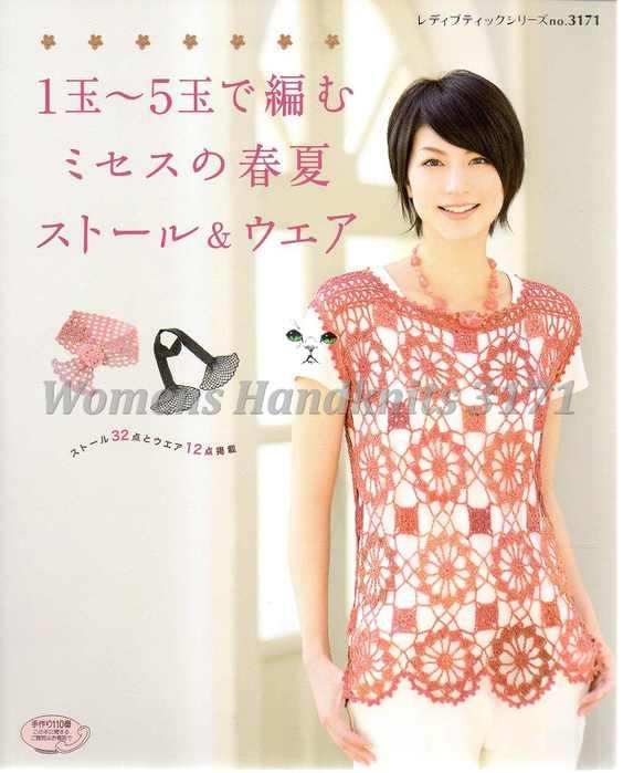Womens Handknits 3171_001 (564x700, 35Kb)
