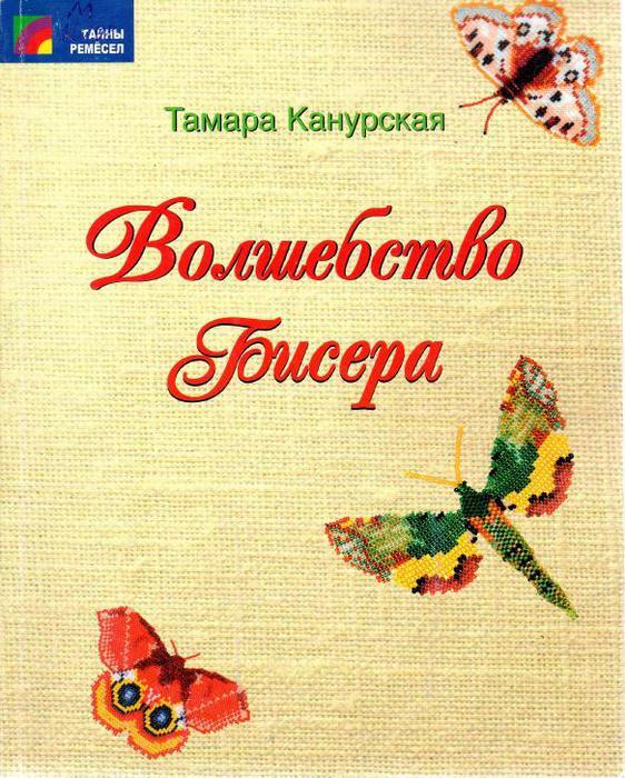 Volchebstvo_bisera_1 (562x700, 95Kb)