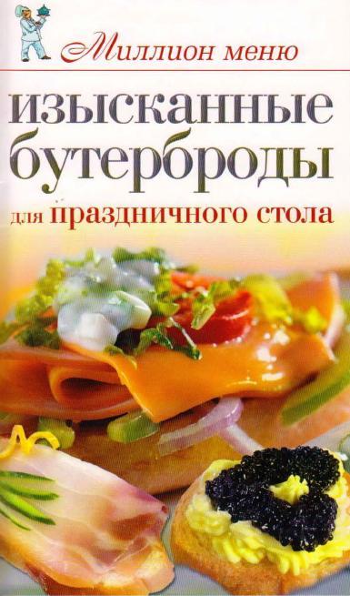 Изысканные бутерброды для праздничного стола_1 (385x655, 48Kb)