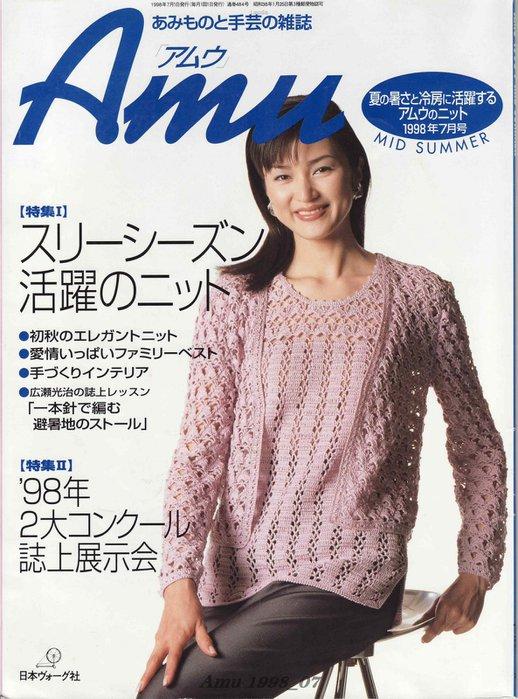 Amu 1998_07_Page_01 (518x700, 99Kb)