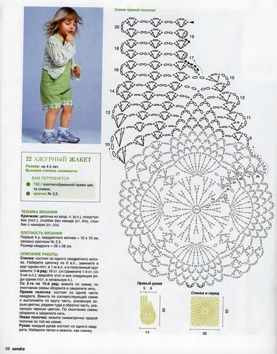 Вязание крючком детских безрукавок схемы