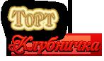 клубничка (147x86, 13Kb)