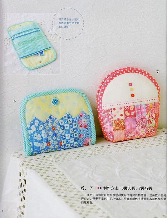 Лоскутный японский журнал.