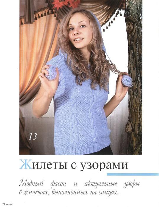 вязаные жилеты спицами для женщин фото схемы.