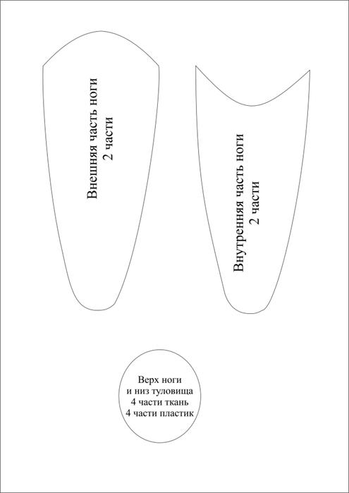 Выкройка стрекозы. лист 2 (495x700, 40Kb)