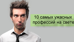 bad_profession (250x143, 45Kb)